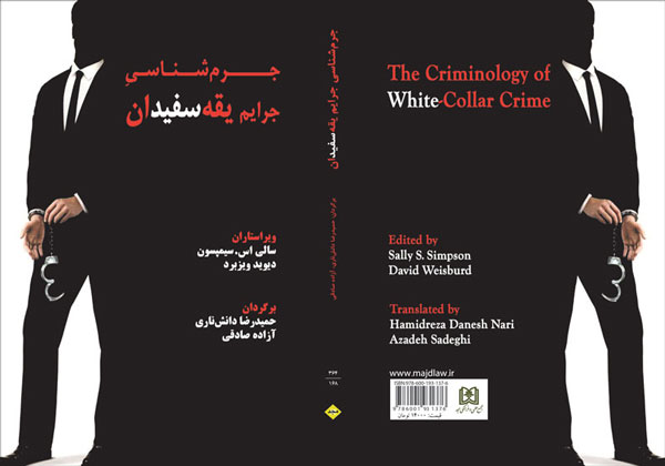 criminology-of-white-collar-crime-cover